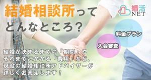 婚活NET -結婚相談所ってどんなところ?-