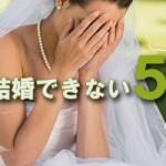 -婚活NET- 結婚できない女性5つの原因