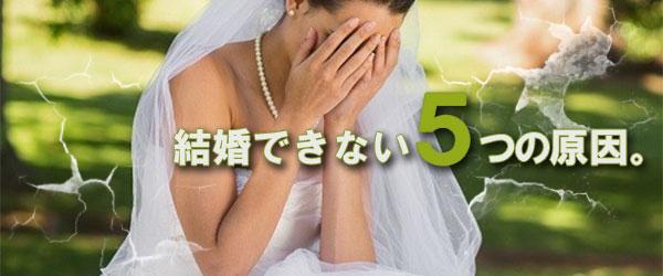 結婚できない女性5つの原因