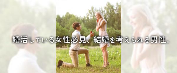 婚活している女性必見、結婚を考えられる男性