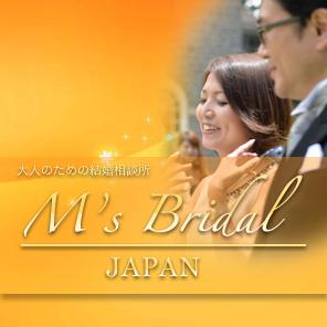大人のための結婚相談所 M's Bridal