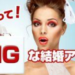 "NGな""結婚アピール""の仕方"