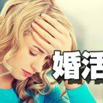婚活疲れの対処法